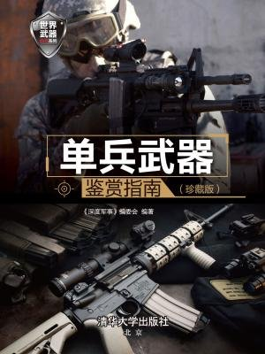 单兵武器鉴赏指南(珍藏版)[精品]