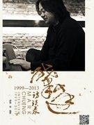 张肇达访谈录(1999~2013)