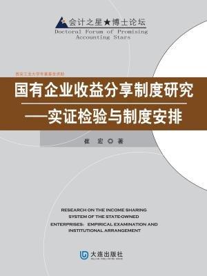 国有企业收益分享制度研究:实证检验与制度安排(会计之星·博士论坛)