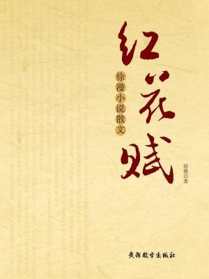 红花赋——徐漫小说散文