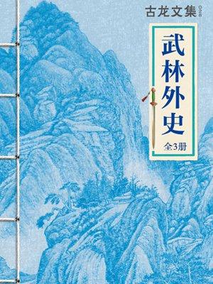 古龙文集:武林外史(全3册)
