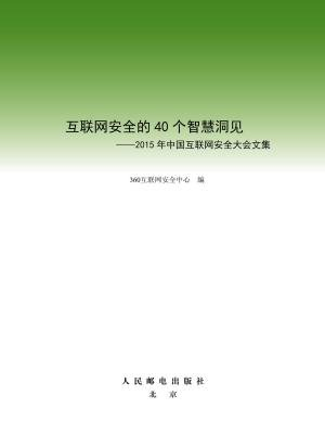 互联网安全的40个智慧洞见:2015年中国互联网安全大会文集