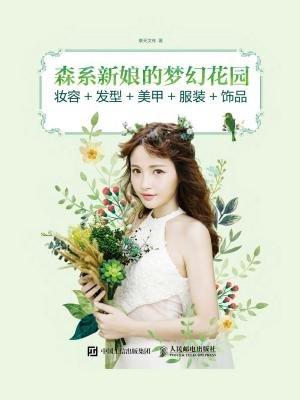 森系新娘的梦幻花园:妆容+发型+美甲+服装+饰品