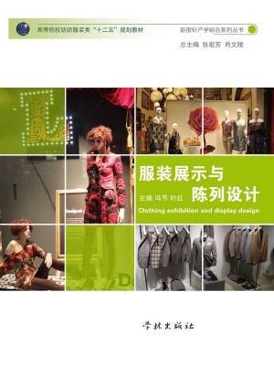服装展示与陈列设计