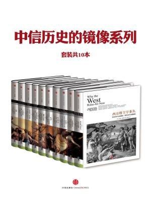 中信历史的镜像系列(套装共10本)