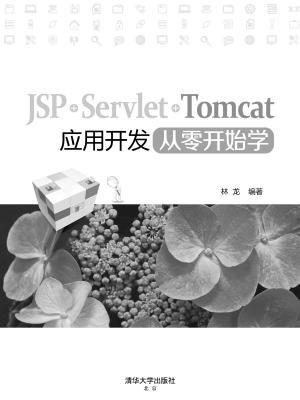 JSP+Servlet+Tomcat应用开发从零开始学