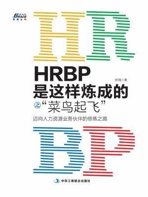 HRBP是这样炼成的之菜鸟起飞——迈向人力资源业务伙伴的修炼之路