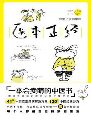 医本正经(懒兔子漫画中医)[精品]