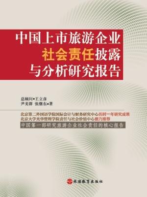 中国上市旅游企业社会责任披露与分析研究报告