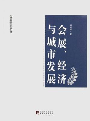会展、经济与城市发展:关于中国广交会的综合研究(新)