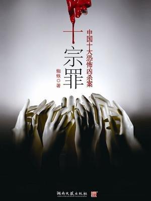 罪全书:张翰主演十宗罪原著