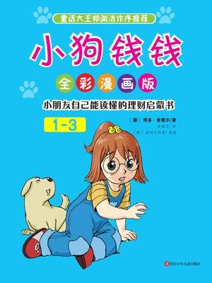 小狗钱钱全彩漫画版(全3册)[漫画]