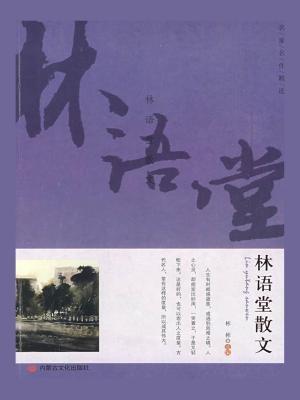 名家名作精选:林语堂散文