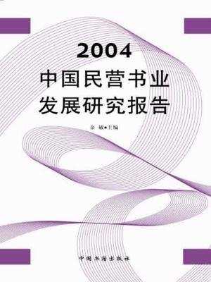 2004中国民营书业发展研究报告[精品]