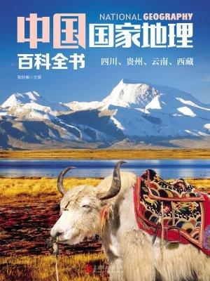 中国国家地理百科全书:四川、贵州、云南、西藏