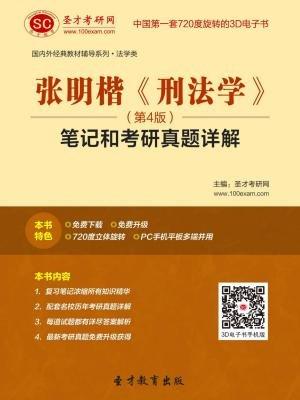 张明楷刑法学(第4版)笔记和考研真题详解