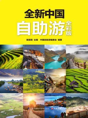 全新中国自助游