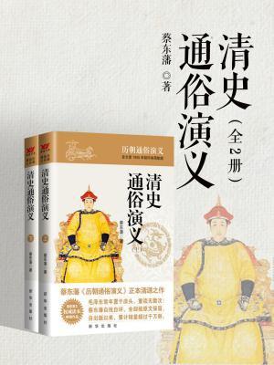 清史通俗演义(全2册)