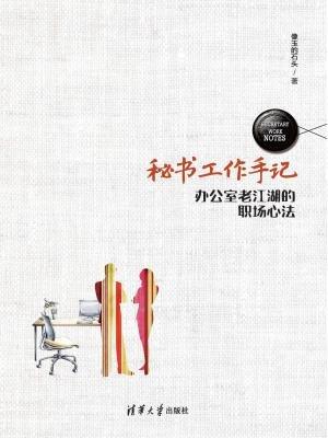 秘书工作手记——办公室老江湖的职场心法[精品]