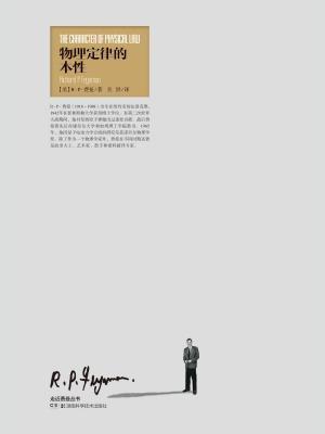 走近费曼丛书:物理定律的本性