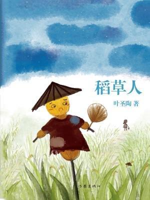 稻草人-叶圣陶2[精品]