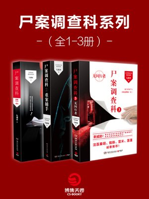 尸案调查科系列(全1-3册)