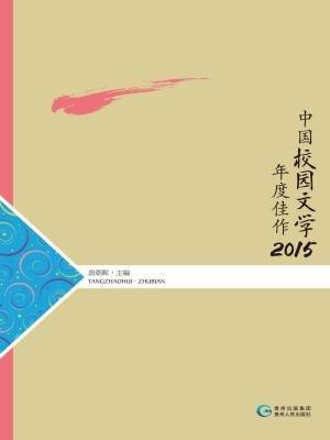 2015年度文学作品选集+中国校园文学年度佳作2015(共10册)