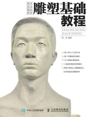 雕塑基础教程