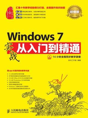 Windows 7实战从入门到精通