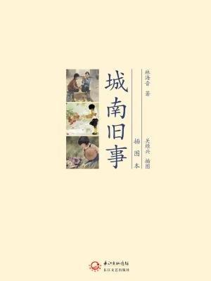 城南旧事(绘图本)[精品]