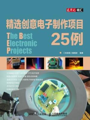 精选创意电子制作项目25例