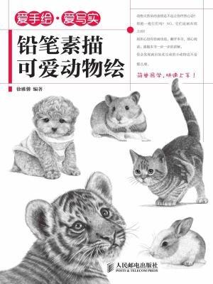 爱手绘·爱写实——铅笔素描可爱动物绘