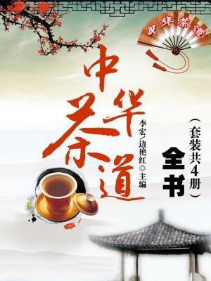 中华茶道全书(套装共4册)