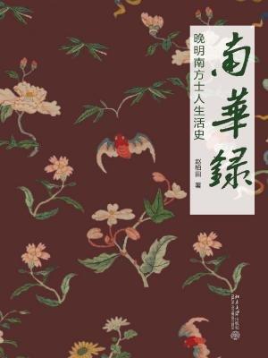 南华录:晚明南方士人生活史