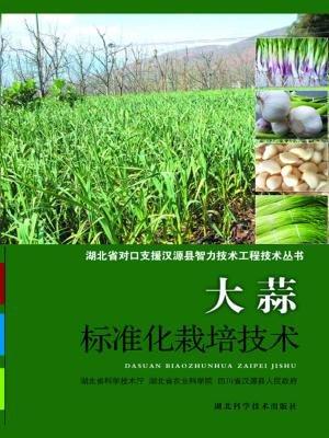 大蒜标准化栽培技术