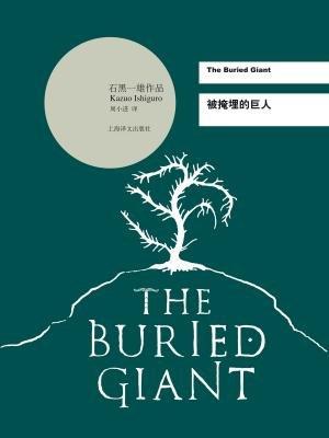 被掩埋的巨人:2017年诺贝尔文学奖得主石黑一雄作品