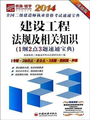 建设工程法规及相关知识:1纲2点3题速通宝典