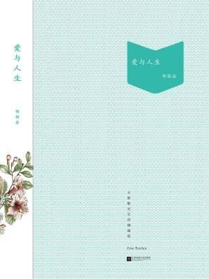 文艺典藏:爱与人生