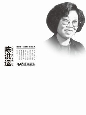 """陈洪运(棒棰岛·""""金苹果""""文艺丛书)"""