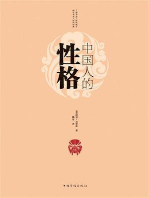 中国人的性格