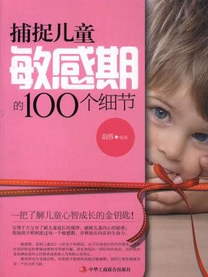捕捉儿童敏感期的100个细节
