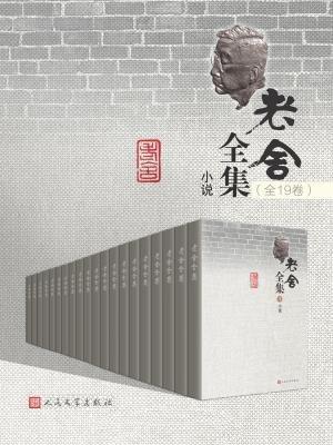 老舍全集:全19卷[精品]