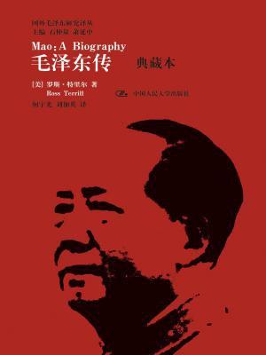 毛泽东传(典藏本)(国外毛泽东研究译丛)[精品]