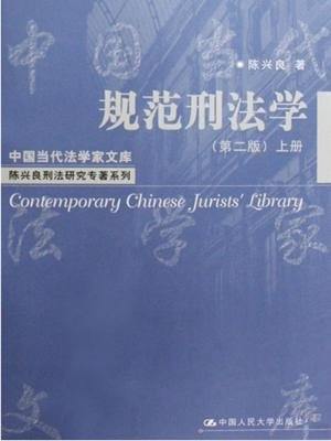 规范刑法学(第二版)(中国当代法学家文库·陈兴良刑法研究专著系列)