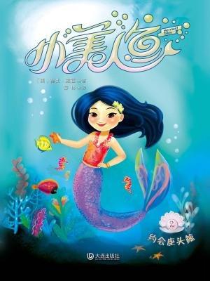 小美人鱼2:约会座头鲸-戴笛-外国儿童文学