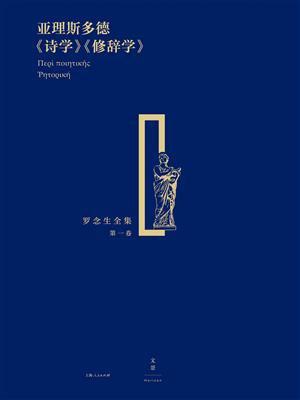 亚理斯多德诗学修辞学(罗念生全集 第一卷)