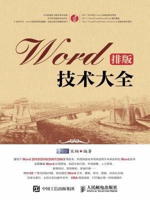word排版技术大全