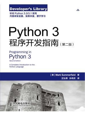 Python 3程序开发指南(第二版)