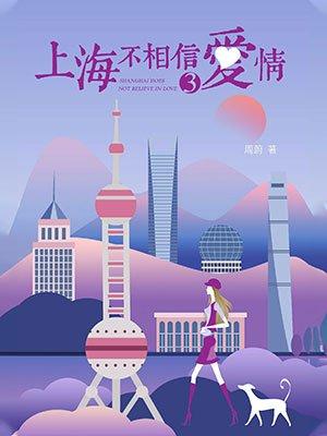 上海不相信爱情 (第三部)