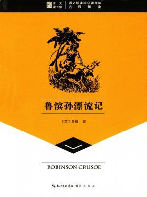 崇文读书馆:鲁滨孙漂流记